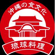 沖縄の食文化 琉球料理